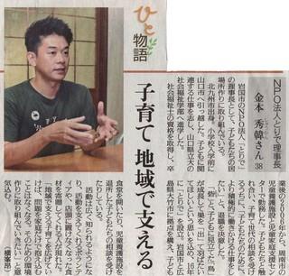 20210829読売新聞【法人】.jpg